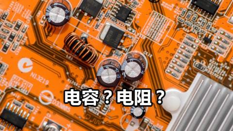 【官方双语】主板上的电容、电阻、电子元件都是干嘛的 #电子速谈