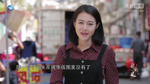 【闽南通】20161114第九十九期《厦门九大菜市场》(闽南话厦门音)