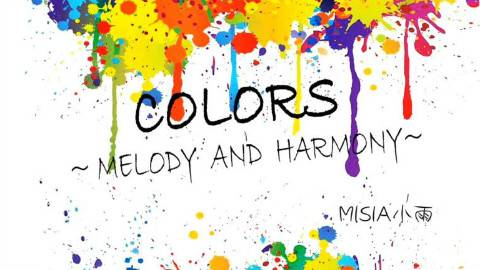 【小雨】COLORS~melody and harmony~【翻唱】