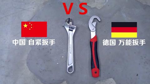 中国 自紧扳手 VS 德国 万能扳手