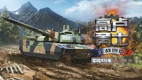 【军武次位面】第四季13:主战坦克 高卢勇士