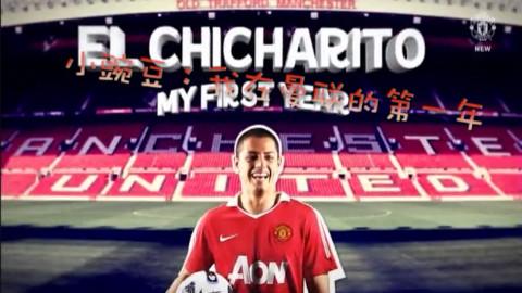 【CH14翻译字幕组】小豌豆:我在曼联的第一年