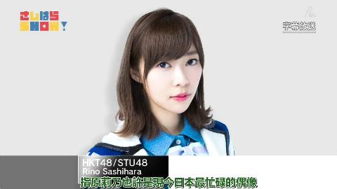 【豆乳字幕組】170610 AKB48 SHOW! ep154 (指原SHOW!)