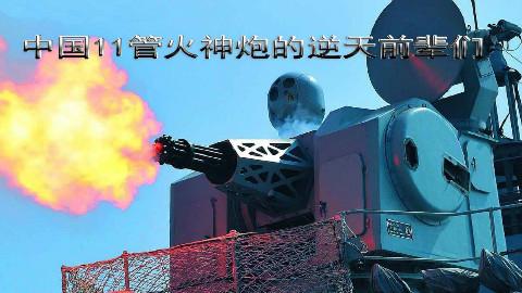 【逆火行】CD重置版 哒哒哒哒哒哒 中国11管火神炮的逆天前辈们 每分钟12000发!
