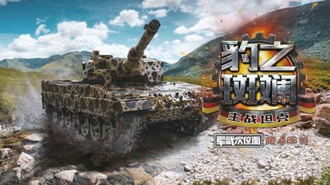 【军武次位面】第四季14:主战坦克 豹之斑斓