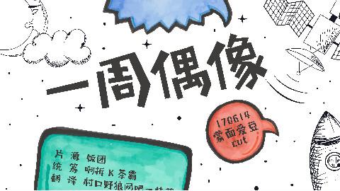 [神迹字幕] 170614 一周偶像>蒙面爱豆 cut 普效中字