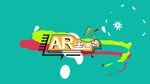 【民间向!史上第一档AR节目——康师傅金汤虾球面!!手机直接扫外包装就能看到!!】