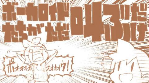 【GYARI(ココアシガレットP)】那些VOCALOID们只是在叫喊着