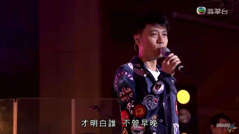 (翡翠台) 《李克勤30周年演唱會校園Live》[粵语中字]