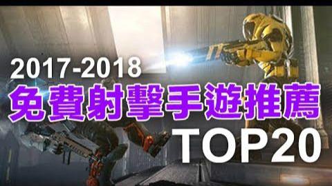 2017年免费的热门FPS射击手游推荐Top20