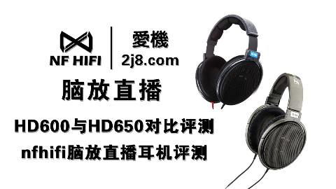 HD600与HD650对比评测 森海塞尔HD600耳机怎么样 nfhifi脑放直播耳机评测