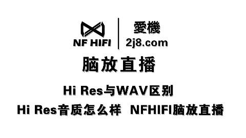 Hi Res与WAV区别 Hi Res音质怎么样nfhifi脑放直播耳机评测