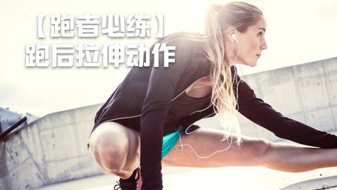 跑者必练的跑后拉伸动作