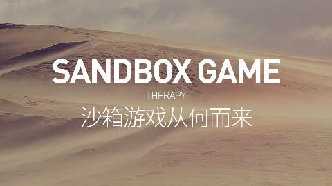 """【混核理论】VOL.9 我们谈论了那么久的""""沙盒游戏"""",到底是什么?"""