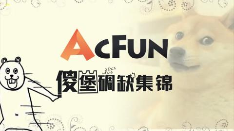AcFun傻堡碉缺集锦第八十七期