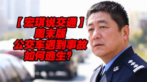 公交车逃生指南&评论有奖【宏琪说交通周末版】
