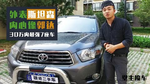 【堂主撩车】刨除购置税,这车开1年,卖得竟然比新车还贵!