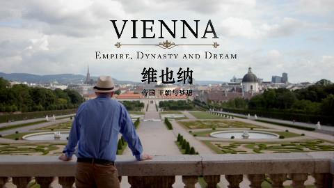 【纪录片】维也纳 - 帝国 王朝与梦想第一集【1080p】【双语特效字幕】【纪录片之家字幕组】