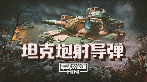 【军武MINI】39:坦克炮射导弹