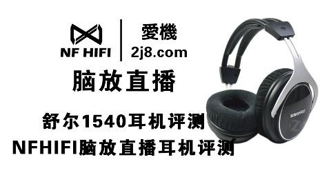 1540耳机评测 舒尔1540耳机怎么样 nfhifi脑放直播耳机评测