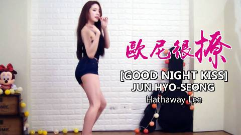 「欧尼很撩」Hathaway Lee 翻跳《Good night kiss》