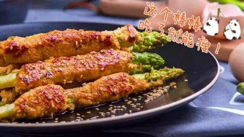 小羽私厨之芦笋鸡肉卷