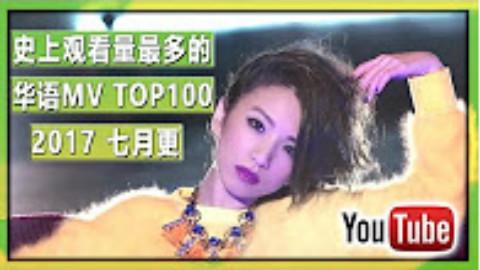 [TOP100] YouTube史上观看量最多的华语MV (2017七月更)