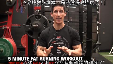 5分钟高强度燃脂运动 (中文字幕)健身健美教程