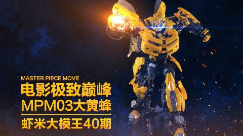 【虾米大模王】巅峰之作,十年间的蜕变!大师级之作MPM03大黄蜂!!!~