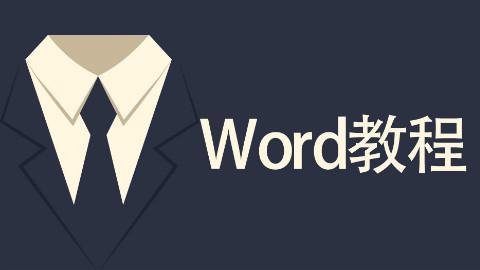 Word百问百答视频教程第一节:带叹号的Word文件是否携带病毒