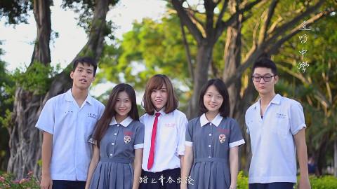 送给你们的毕业歌《启程》 台湾高中毕业歌