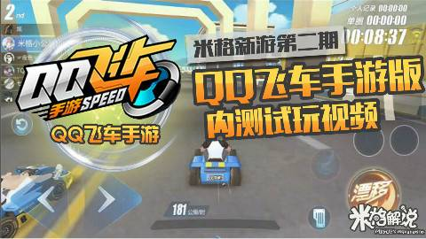 【新游试玩米格】QQ飞车手游版 内测试玩视频