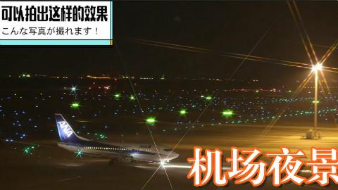 大J的日本导航小分队 中部国际机场篇①机场里竟然有温泉?