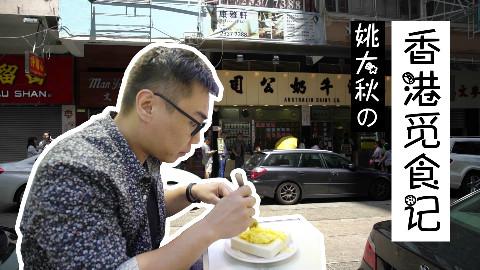 【品城记】香港︱10分钟吃不完会被鄙视,来这里吃过才真正明白,什么叫香港速度!