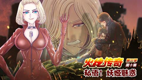 火线传奇 第三季 10 私语!妖姬魅惑
