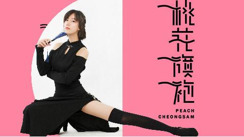 【干物板栗】桃花旗袍【高跟性感风初尝试】