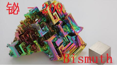 【化学元素控】铋Bi:能生长出彩虹色晶体的金属(中文字幕)