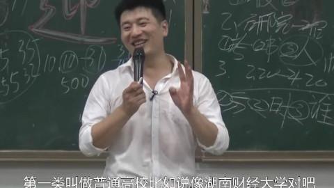 张老师这次给你讲讲那些牛逼学校的牛逼历史!惹谁都不能惹知识分子!