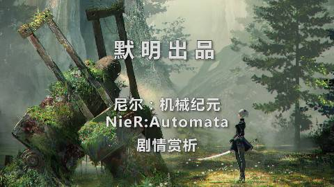 【游戏剧情赏析】《尼尔:机械纪元》——世界竟然如此美丽