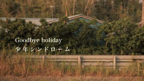 [ 少年シンドローム ] - Goodbye holiday