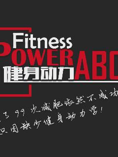 健身动力ABC