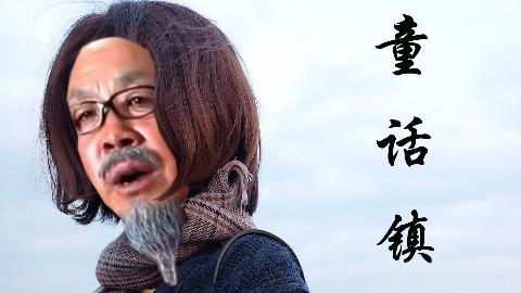 【童话镇】雄氏神医热唱童话镇