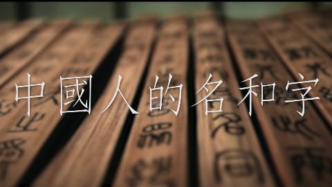 若朴记2017 04.中国人的名和字