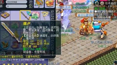 梦幻西游:这位玩家有一把无法幻化的150级武器,你们见过吗?