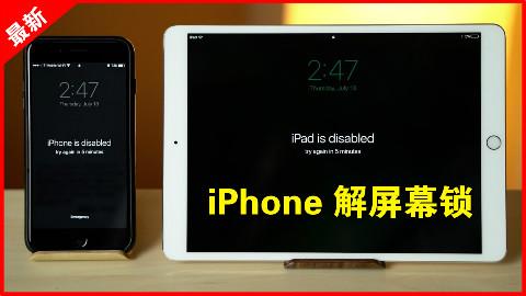 「果粉堂」iPhone手机密码锁忘记 怎么办?看看如何解锁吧