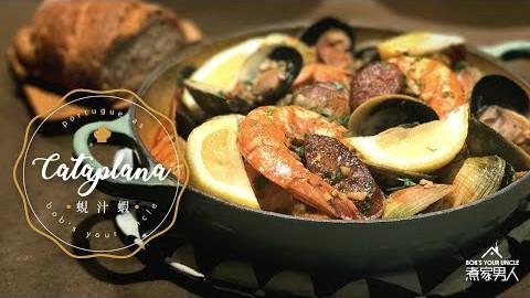 【煮家男人】蚬汁虾