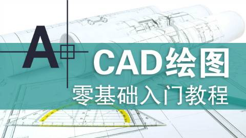 CAD教程-CAD视频教程(全集)-第一课:《参数搭建》设计院CAD绘图环境的搭建