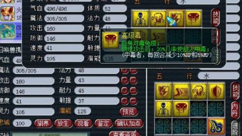 梦幻西游:7技能死亡法防龙龟最后一本高幸运上去打掉鬼魂变全红