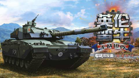 【军武次位面】第四季19:主战坦克 英伦蛮牛