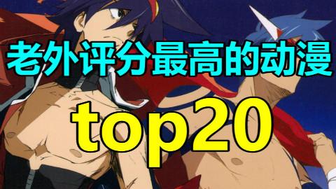 【Lex】老外评分最高的动漫top20